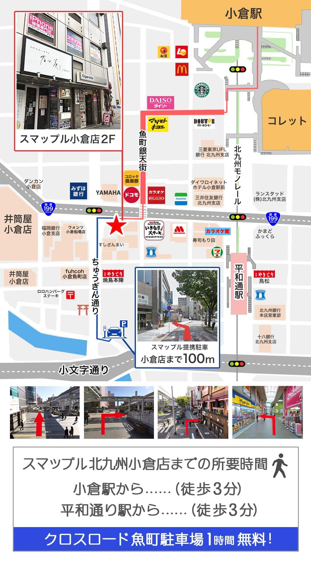 クロスロードパーキング]提携駐車場はココです!小倉駅徒歩3分 ...