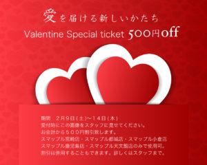 iPhone修理 小倉 スマップル北九州小倉店 バレンタインデーイベント
