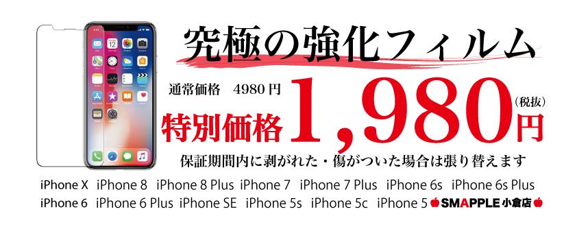 iPhone 強化フィルム