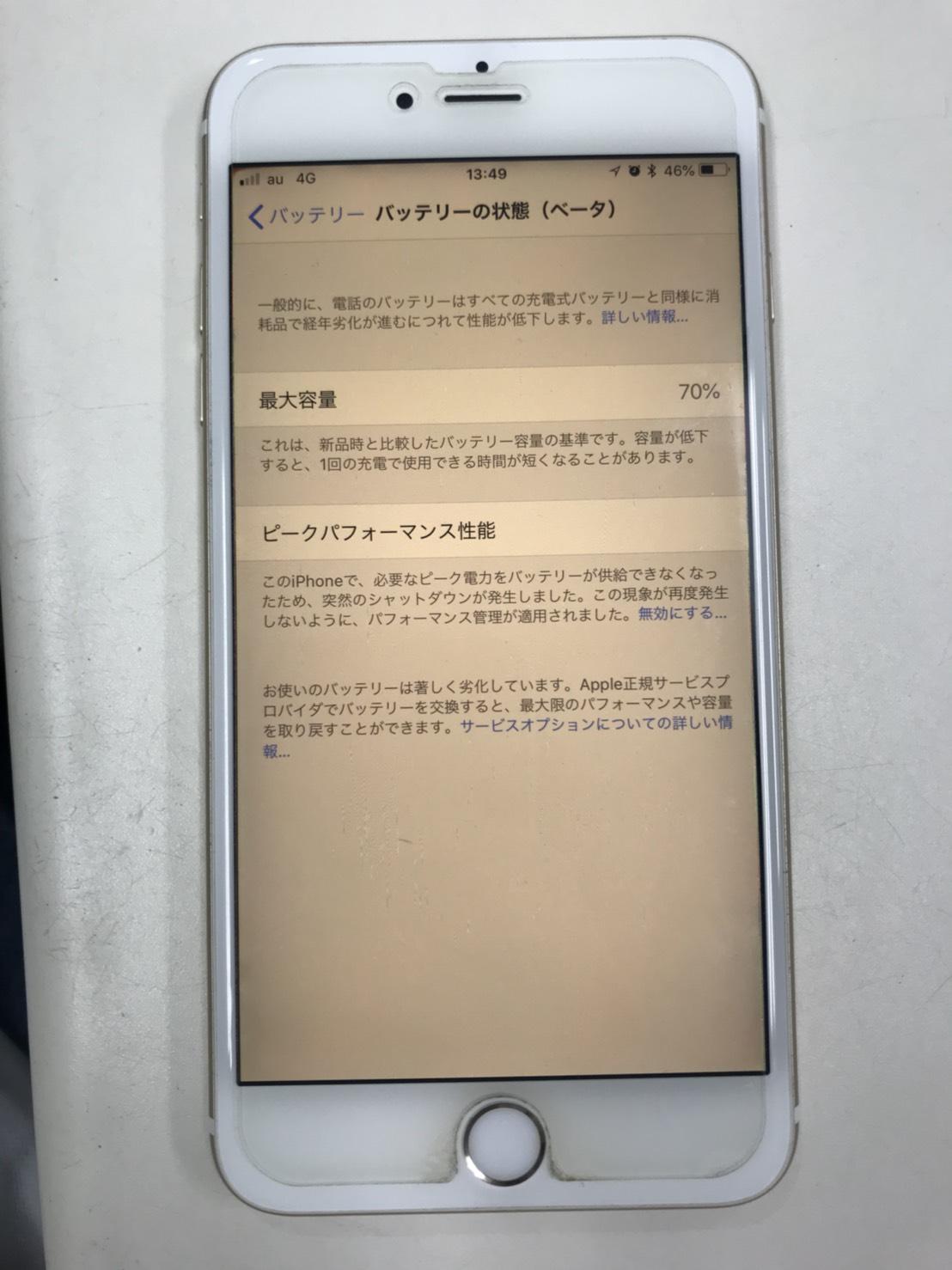 iPhone6splus バッテリー交換修理前