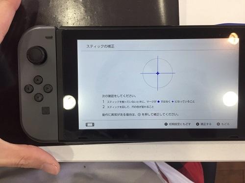 Nintendo Switch ジョイコンアナログスティック 修理後