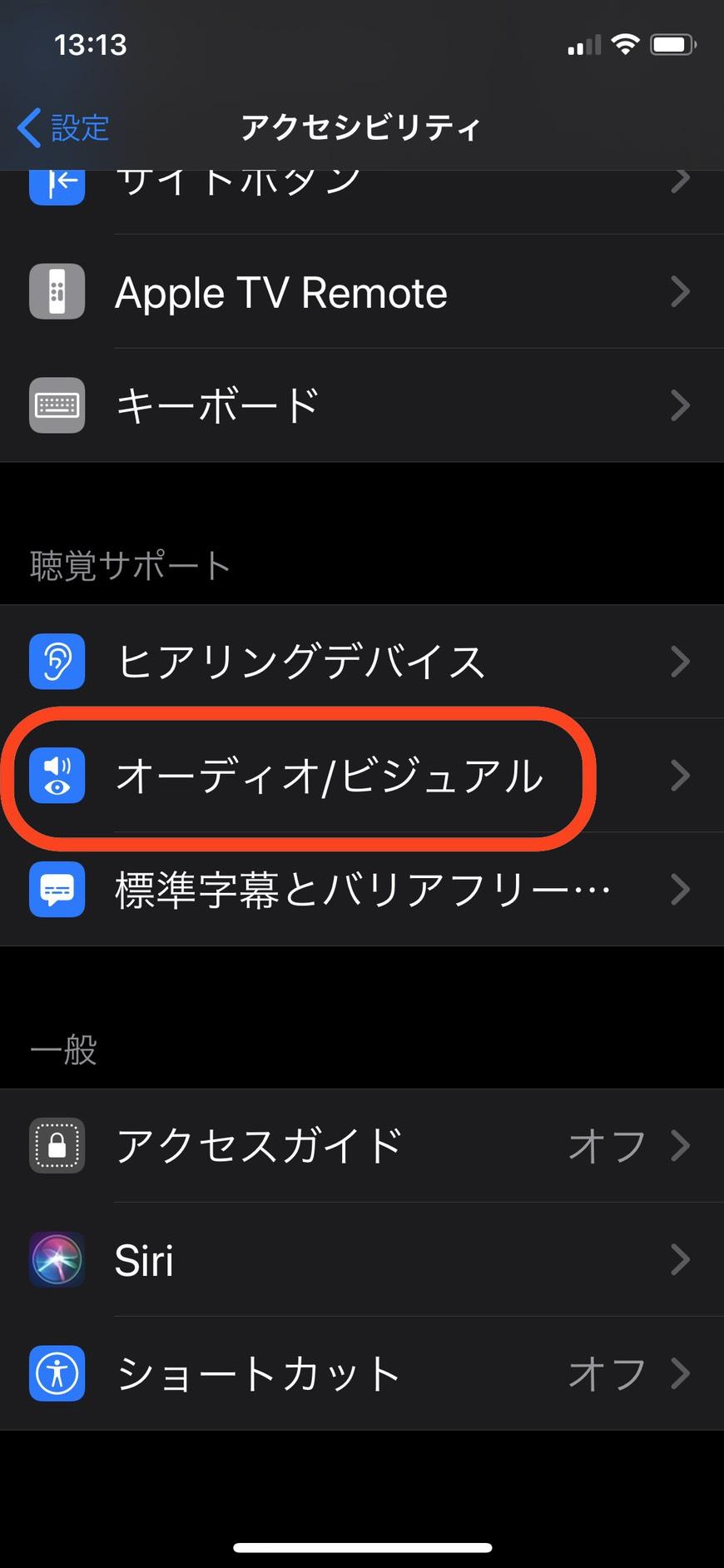 iPhone 修理 小倉 北九州
