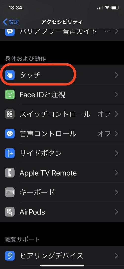 iPhone タッチ