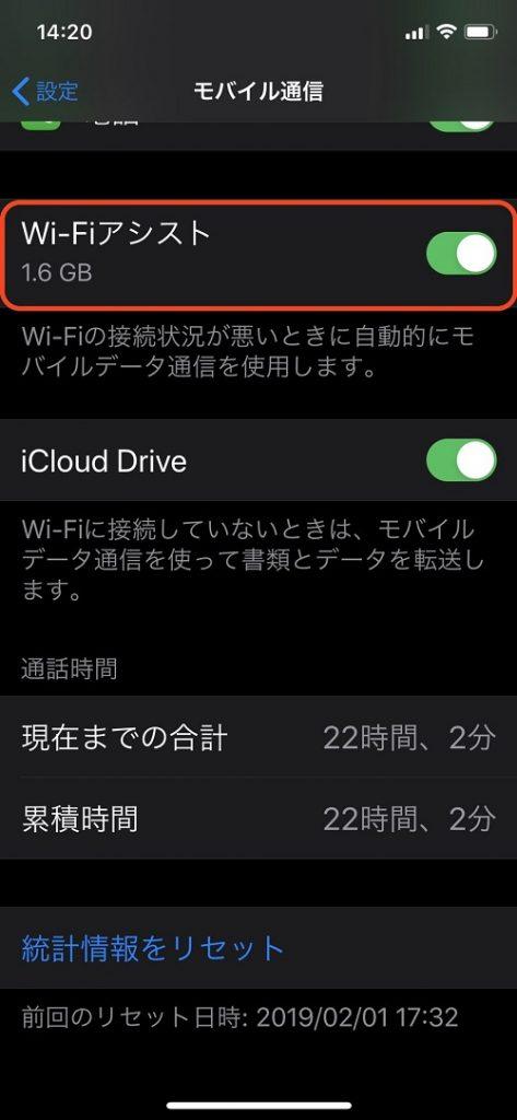 iPhone 小ネタ 豆知識