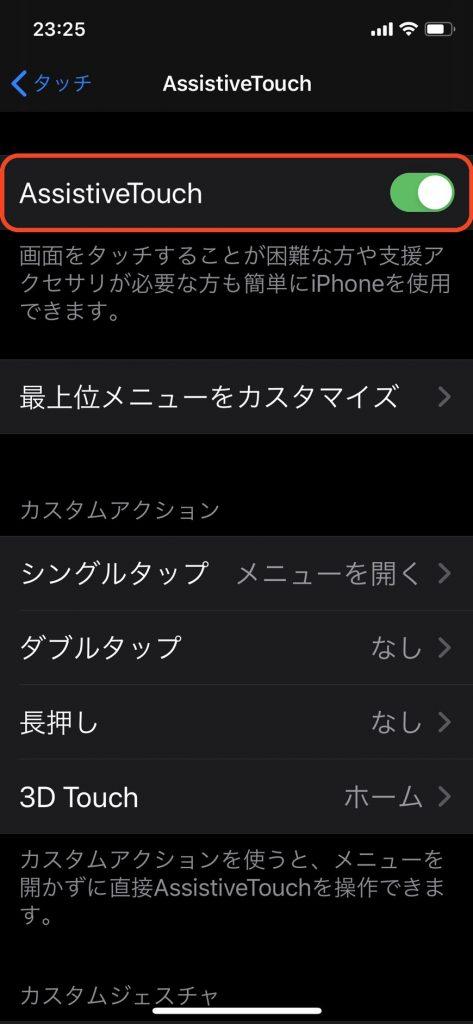 iPhone 小ネタ