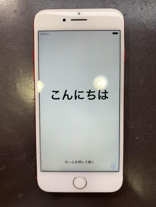 iPhone7 ガラス修理 液晶修理 画面修理