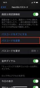 iPhone マル秘テクニック