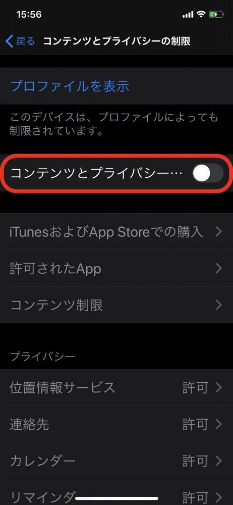 iPhone 裏ワザ
