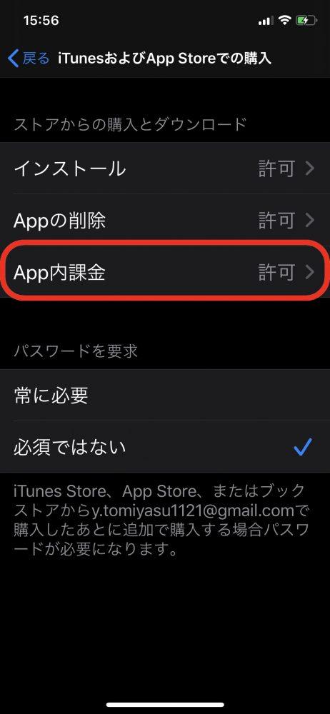 iPhone 役立つ 情報
