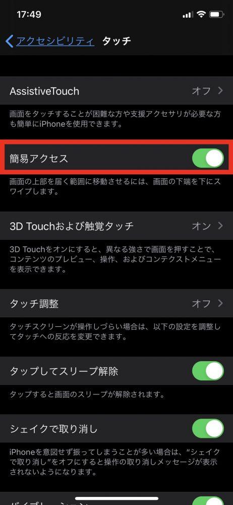 iPhone 修理 北九州