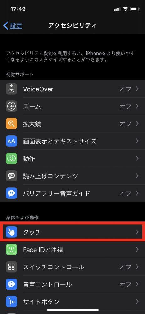 iPhone ワザップ