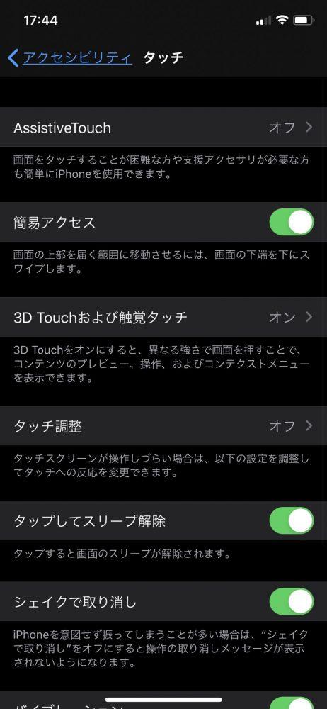 iPhone 豆知識