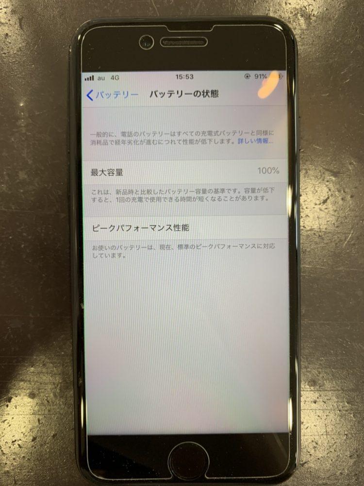 iPhone7 電池交換 電池修理