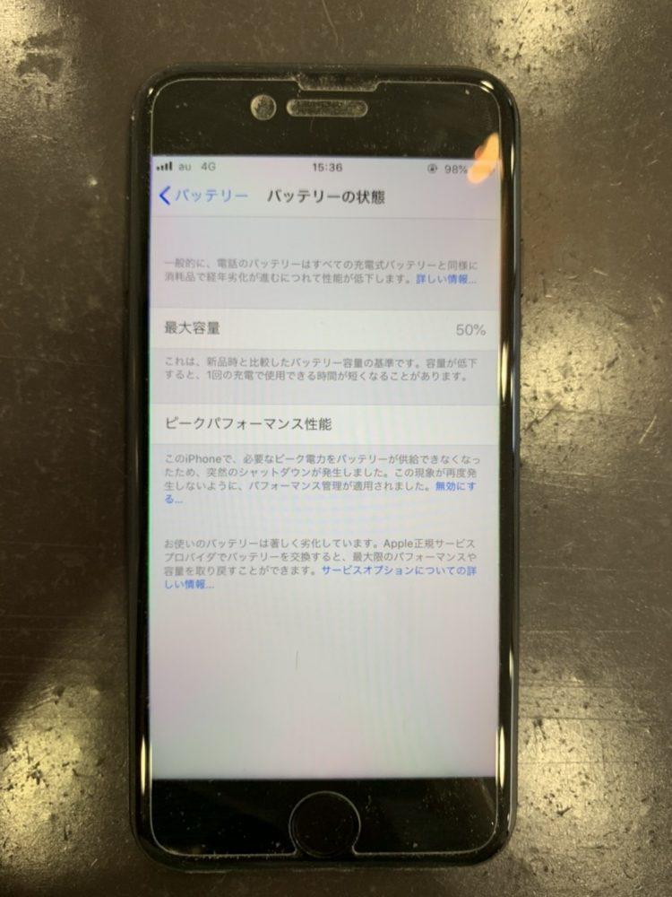 iPhone7 バッテリー交換 バッテリー修理