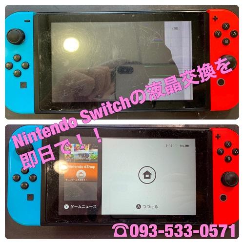 Switch修理 ニンテンドースイッチ 北九州 小倉