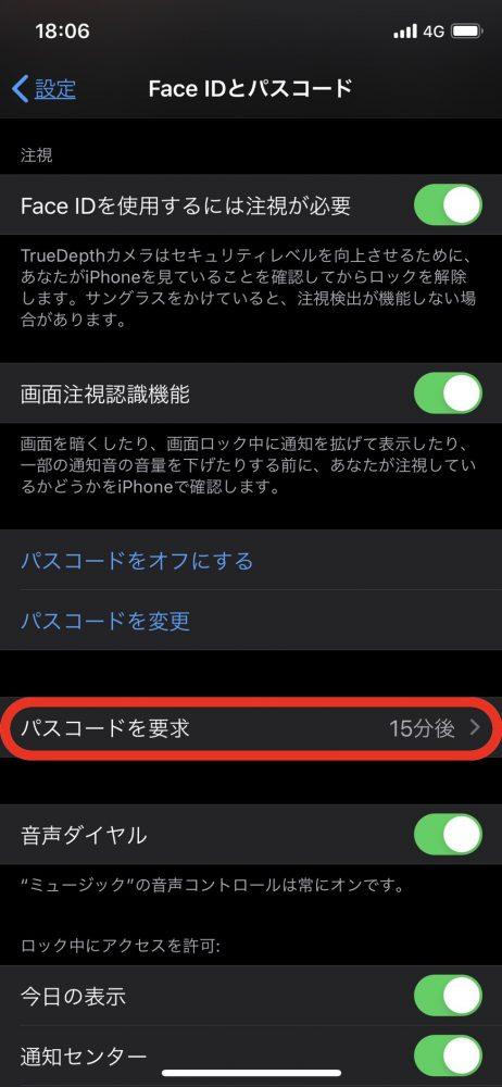 iPhone パスコード 時間
