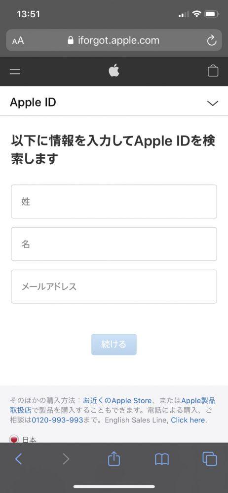 iPhone AppleID 再設定