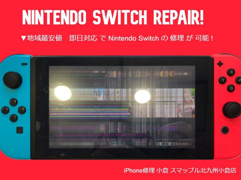 Switch修理 液晶 小倉 北九州