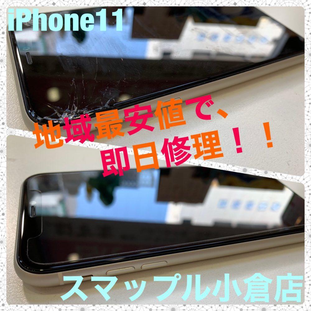 iPhone11 小倉 画面交換