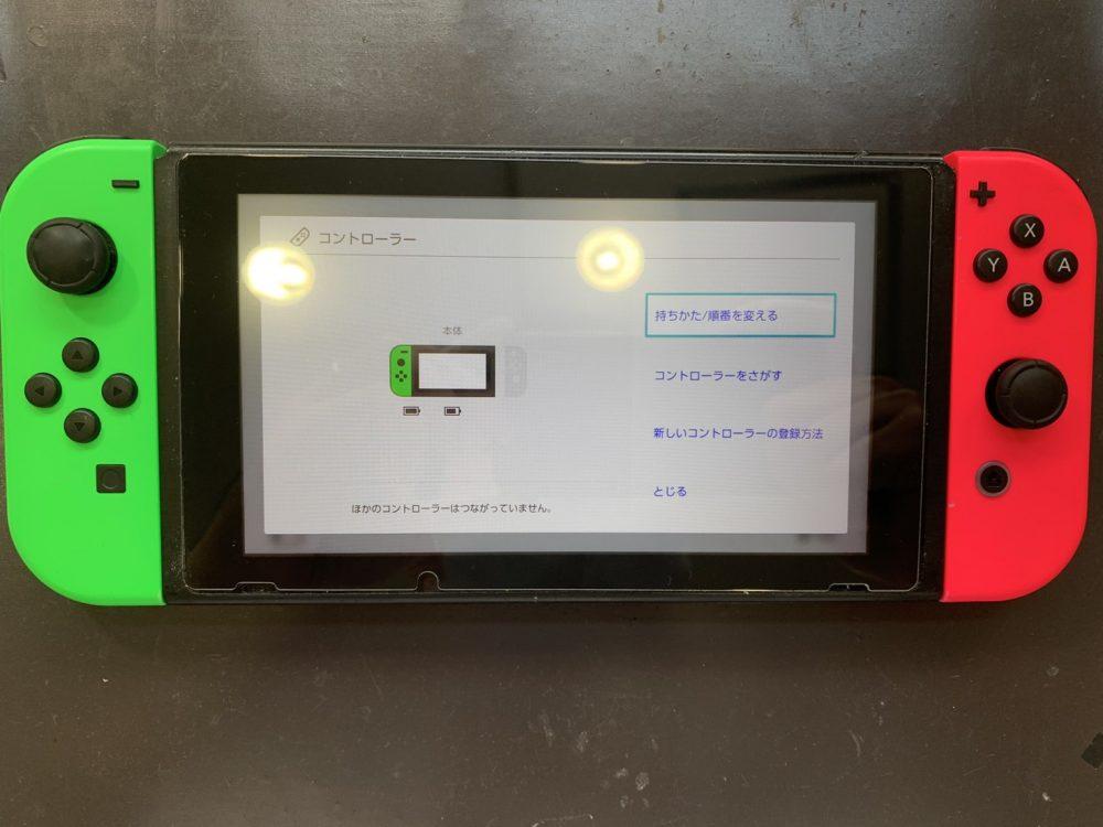 Nintendo Switch 小倉 修理