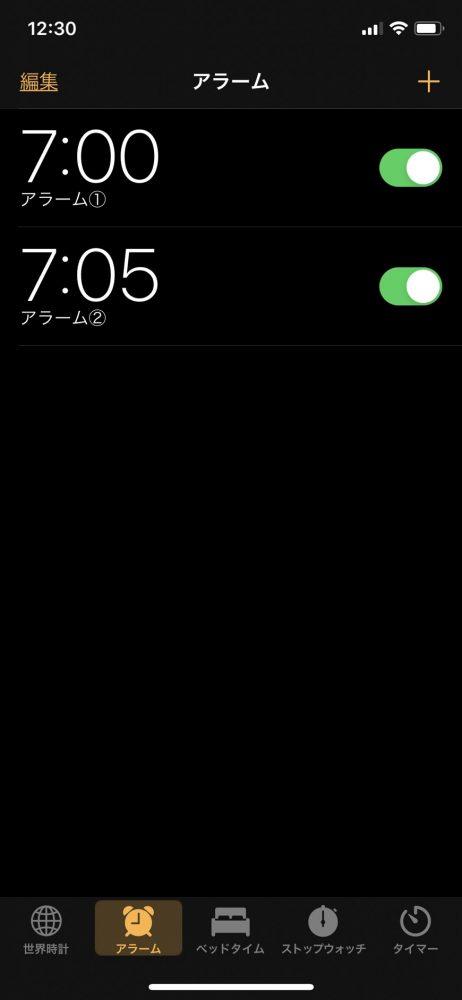 iPhone 目覚まし