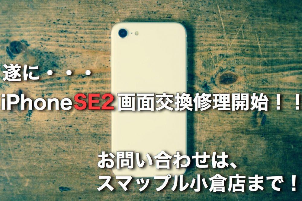 iPhoneSE2 ガラス交換 液晶交換