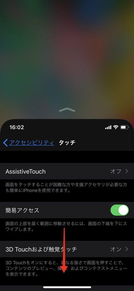 iPhone マル秘