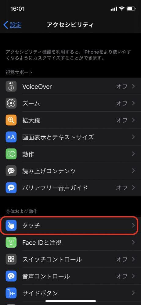 iPhone 簡易アクセス 方法