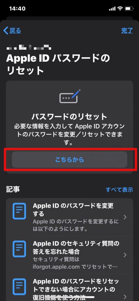 AppleID パスワード 変更