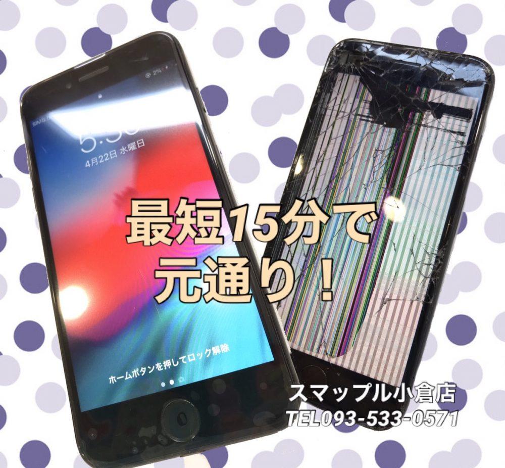 iPhone修理 画面交換 小倉