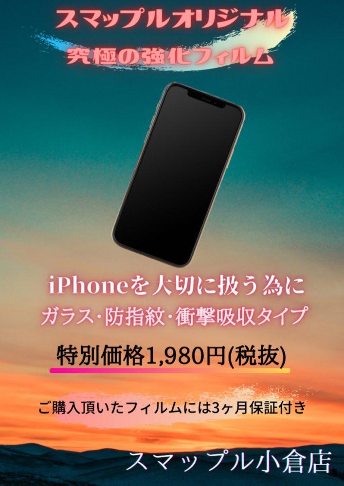 iPhone フィルム