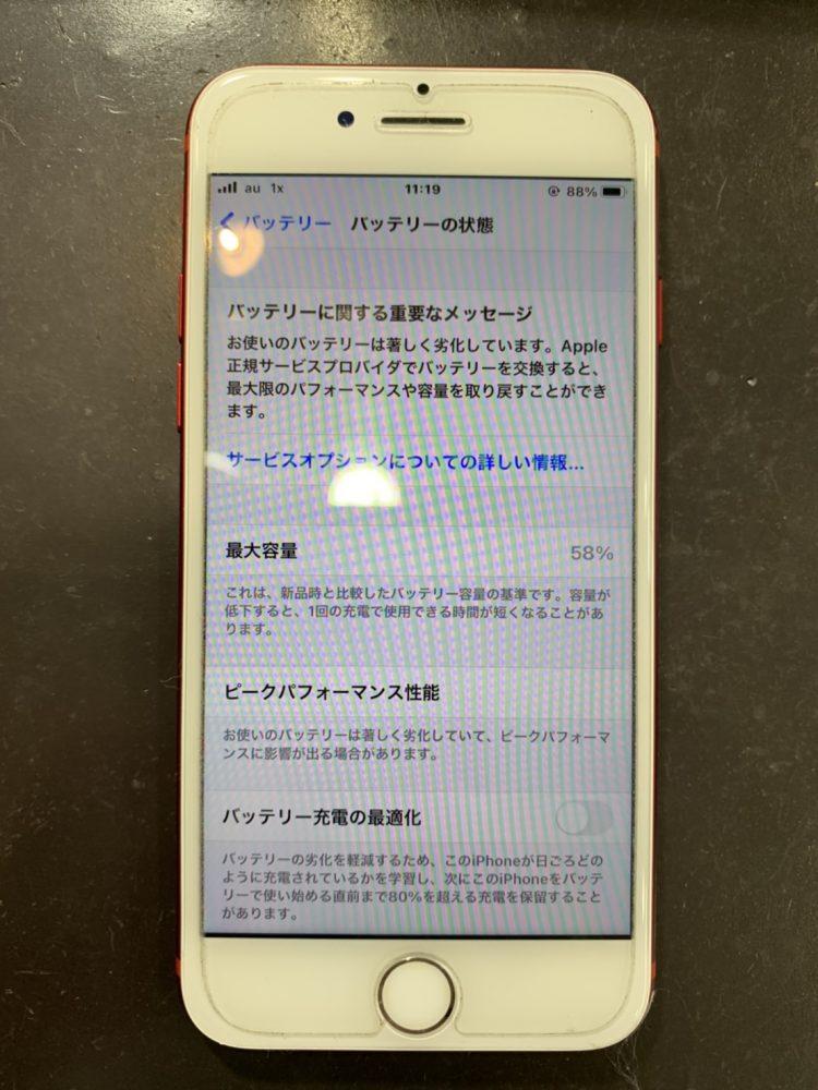 iPhone 7 バッテリー交換 北九州