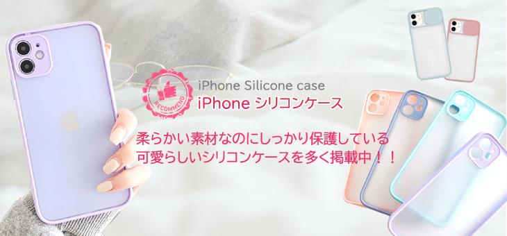 iPhone ケース シリコン