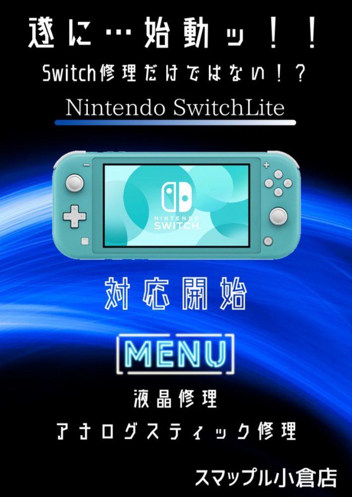 SwitchLite 修理