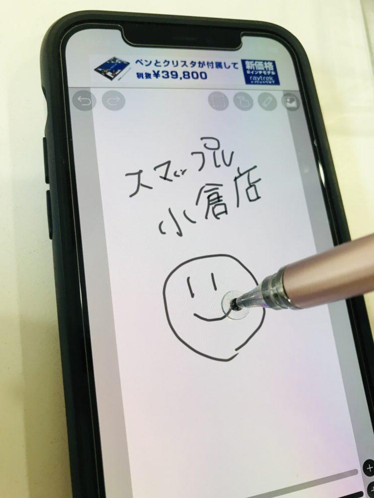 iPhone画面修理 小倉