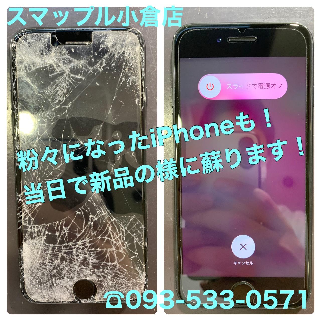 iPhone ガラス交換 液晶交換 小倉 北九州