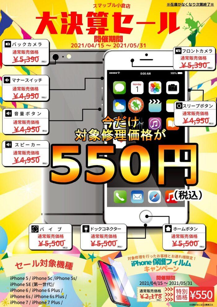 iPhone修理 安い 小倉 北九州