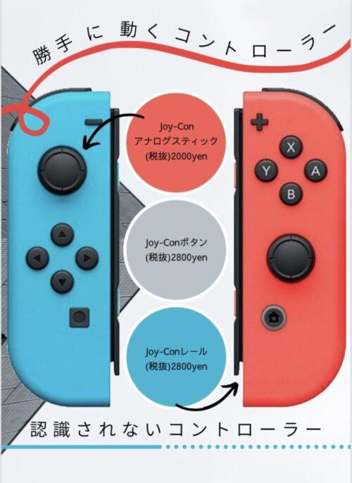 Switch修理 Joy-Con 勝手に動く
