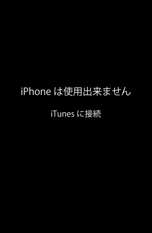 iPhone修理 使用できません 北九州 小倉