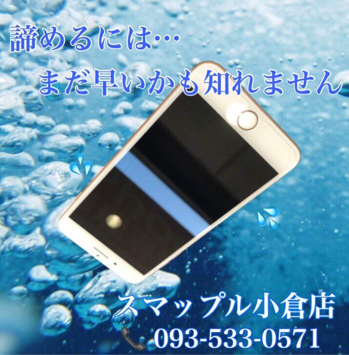 iPhone 水没 電源つかない タッチできない 操作 画面 修理 小倉 福岡