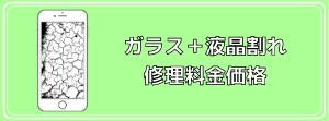 iPhone アイホン 画面 アイフォーン 修理 ガラス 液晶 小倉 北九州 福岡