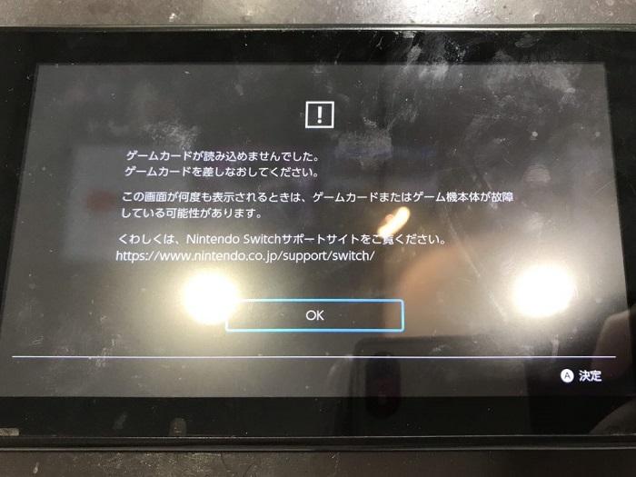 Switch スイッチ ゲームカード ソフト 読み込まない 修理 小倉 北九州 福岡