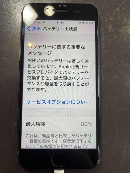 iPhone アイフォン アイホン 電池 バッテリー 交換 北九州 小倉 福岡